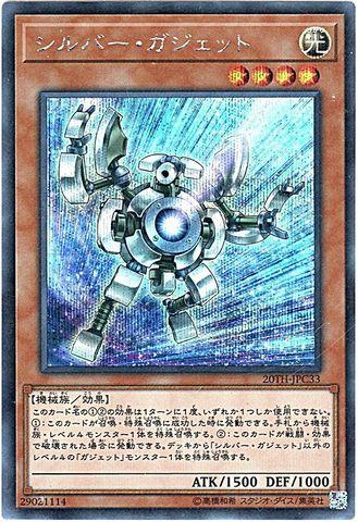 [Secret] シルバー・ガジェット (3_光4/20TH-JPC33)