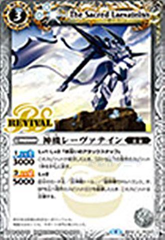 【売切】 [C] 神機レーヴァテイン (BS42-RV007/白)
