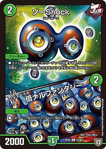 [UC] ゾーShock/倍ナルファンタジー (RP08-55/自然)