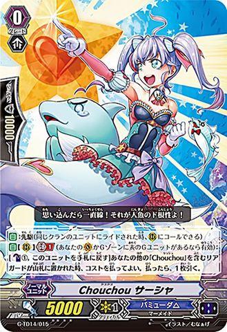Chouchou サーシャ GTD14/015(バミューダ△)