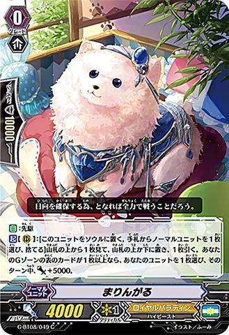 まりんがる C GBT08/049(ロイヤルパラディン)