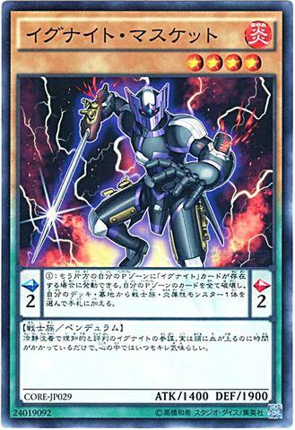 イグナイト・マスケット (Normal/CORE-JP029)3_炎4