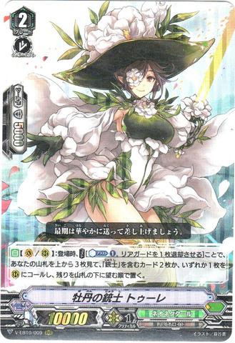 牡丹の銃士 トゥーレ RRR VEB10/009(ネオネクタール)