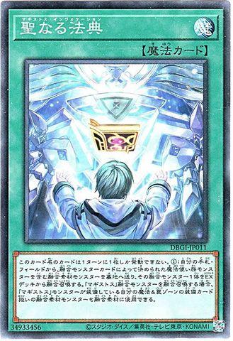 [N/N-P] 聖なる法典 (マギストス1_通常魔法/DBGI-JP011)