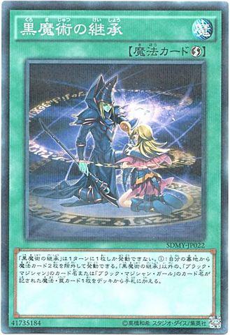 [N-P] 黒魔術の継承 (ブラックマジシャン1_速攻魔法/SDMY-JP022)