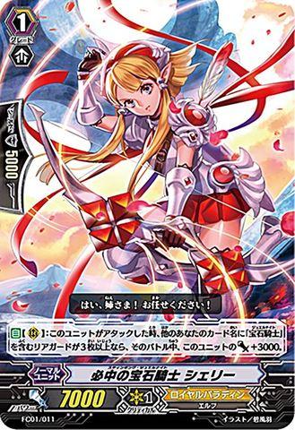 必中の宝石騎士 シェリー FC01/011(ロイヤルパラディン)