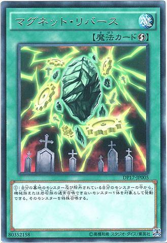 [N/R] マグネット・リバース (1_速攻魔法/DP17-JP005/SR10-JP028)