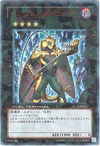 インヴェルズ・ローチ (Ultra)6_X/闇4