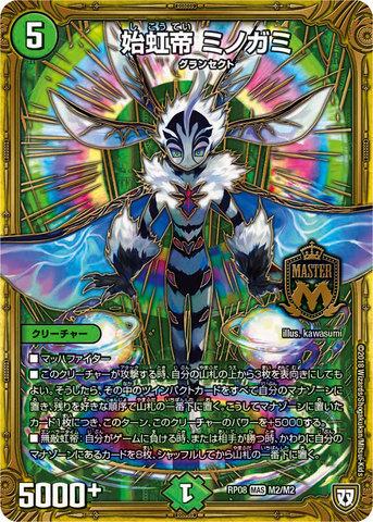 [MAS] 始虹帝 ミノガミ (RP08-M2/自然)