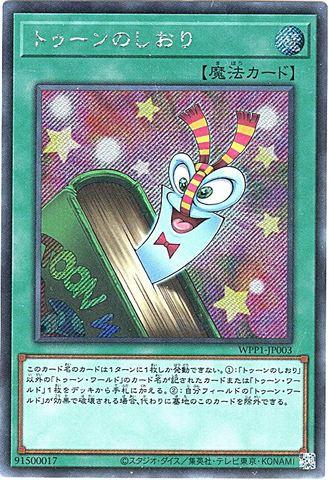 トゥーンのしおり (Secret/WPP1-JP003)・WPP1_1_通常魔法