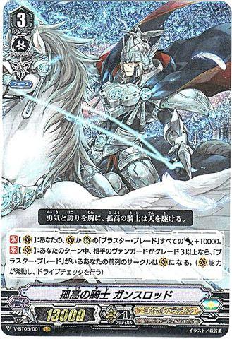 孤高の騎士 ガンスロッド VR VBT05/001(ロイヤルパラディン)