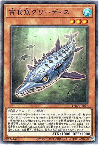 貪食魚グリーディス (N/PHRA-JP027)3_水3