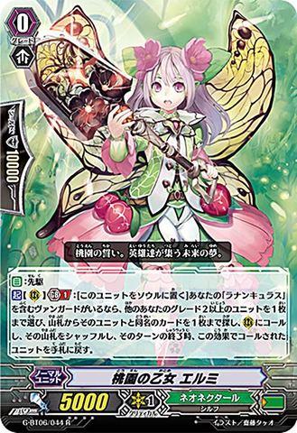 桃園の乙女 エルミ R GBT06/044(ネオネクタール)