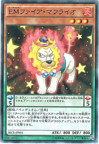 EMファイア・マフライオ (Normal/SECE-JP001)3_炎3