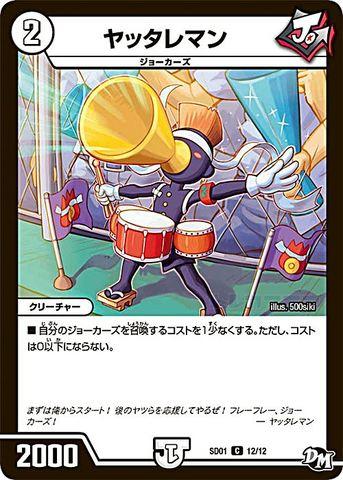 [C] ヤッタレマン (SD01-12/無)