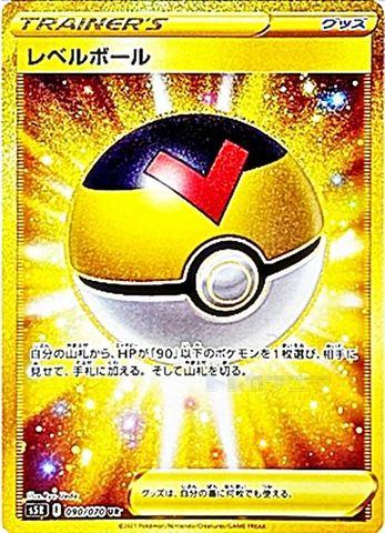 [UR] レベルボール (S5R 090/070/グッズ)