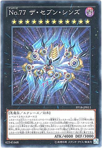 [N] No.77 ザ・セブン・シンズ (6_X/闇12/PP18-JP011)