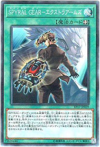 [N] SPYRAL GEAR-エクストラアームズ (1_装備魔法/EP17-JP029)