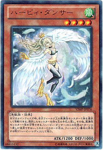 [Ultra] ハーピィ・ダンサー (3_風4/-)