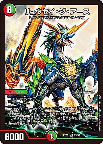 [SR] リュウセイ・ジ・アース (EX06-23/虹)