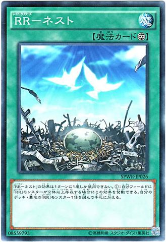 RR-ネスト (N/N-P/SPWR-JP026?)1_永続魔法