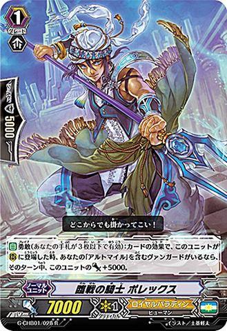 臨戦の騎士 ポレックス R GCHB01/028(ロイヤルパラディン)