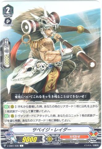 サベイジ・レイダー C VEB01/035(たちかぜ)