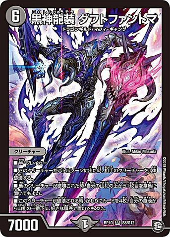 [SR] 黒神龍装 ダフトファントマ (RP10-S6/闇)