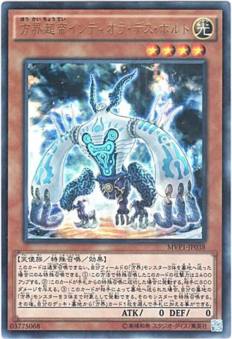 [KC-Ultra] 方界超帝インディオラ・デス・ボルト (3_光4/MVP1-JP038)