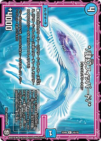 【売切】 [C] */肆幻フィッパード/* (SD09-16/水)