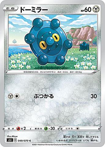 [C] ドーミラー (S5I 049/070/鋼)