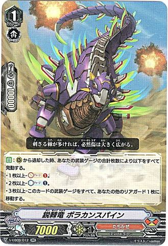 鋭棘竜 ポラカンスパイン RR VEB09/012(たちかぜ)