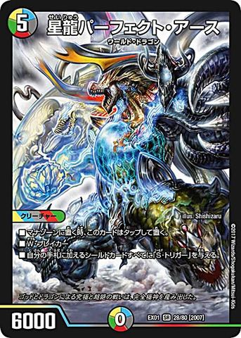 [SR] 星龍パーフェクト・アース (EX01-28/虹)