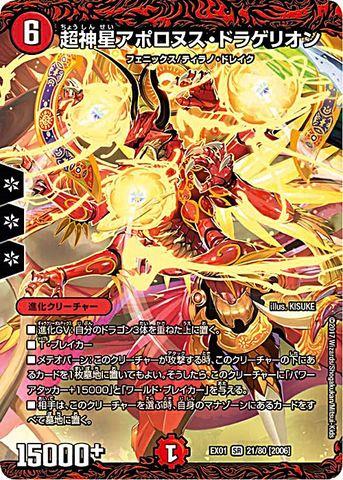 [SR] 超神星アポロヌス・ドラゲリオン (EX01-21/火)