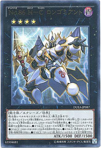 No.86 H-C ロンゴミアント (Ultra)6_X/闇4