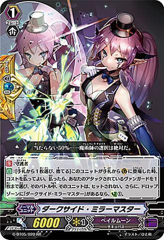 ダークサイド・ミラーマスター RR GBT05/020(ペイルムーン)