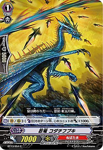 忍竜コダチフブキ BT13/054(ぬばたま)