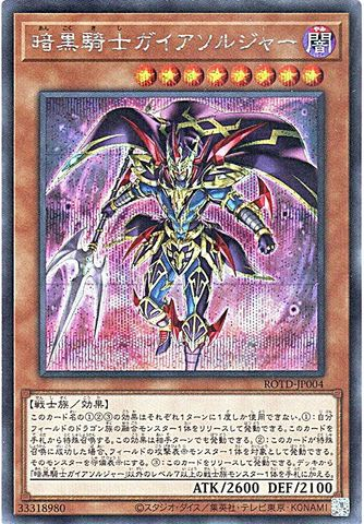 [Secret] 暗黒騎士ガイアソルジャー (3_闇8/ROTD-JP004)