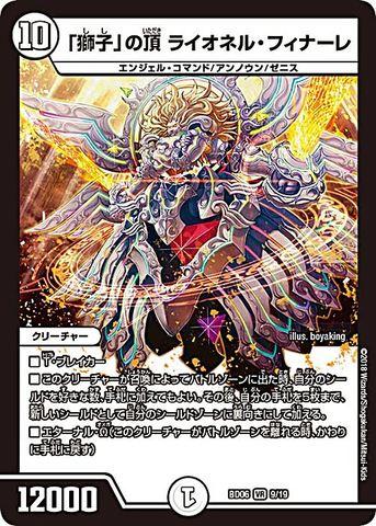 【売切】 [VR] 「獅子」の頂 ライオネル・フィナーレ (BD06-09/無)