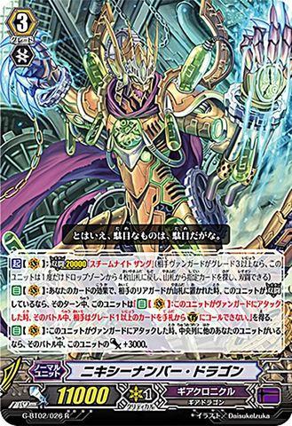 ニキシーナンバー・ドラゴン R GBT02/026(ギアクロニクル)
