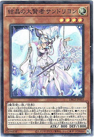[Super] 結晶の大賢者サンドリヨン (マギストス3_光4/DBGI-JP003)