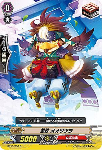 忍獣オオツヅラ BT13/058(ぬばたま)