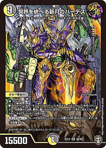 [SR] 冥界を統べる新月のハーデス (EX13-S6/虹)