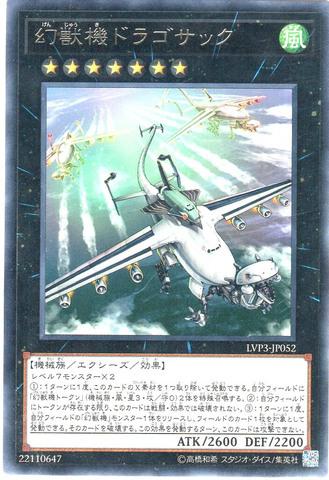 [R] 幻獣機ドラゴサック (6_X/風7/LVP3-JP052)