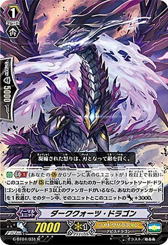 ダーククォーツ・ドラゴン R GBT04/031(シャドウパラディン)
