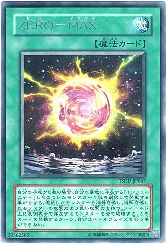 [R] ZERO-MAX (1_通常魔法/-)