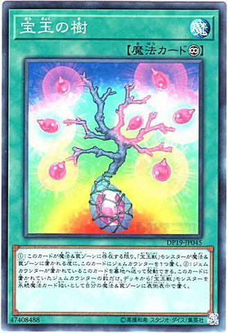 宝玉の樹 (Normal/DP19-JP045)1_永続魔法