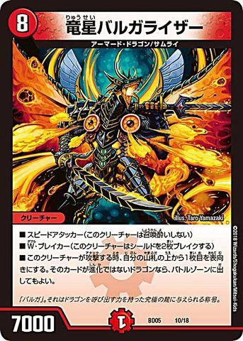 【売切】 [-] 竜星バルガライザー (BD05-10/火)