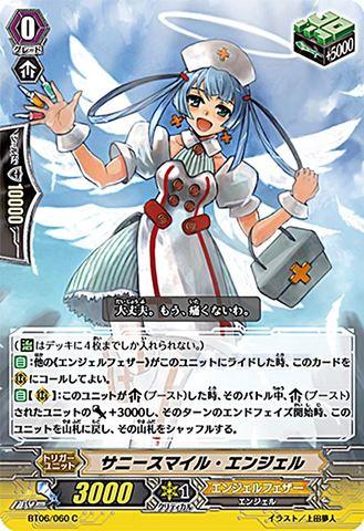 サニースマイル・エンジェル BT06/060(エンジェルフェザー)