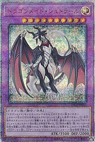 ドラゴンメイド・シュトラール (20th Secret/ETCO-JP041)5_融合/光10